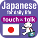 YUBISASHI Japanese for daily life touch&talk